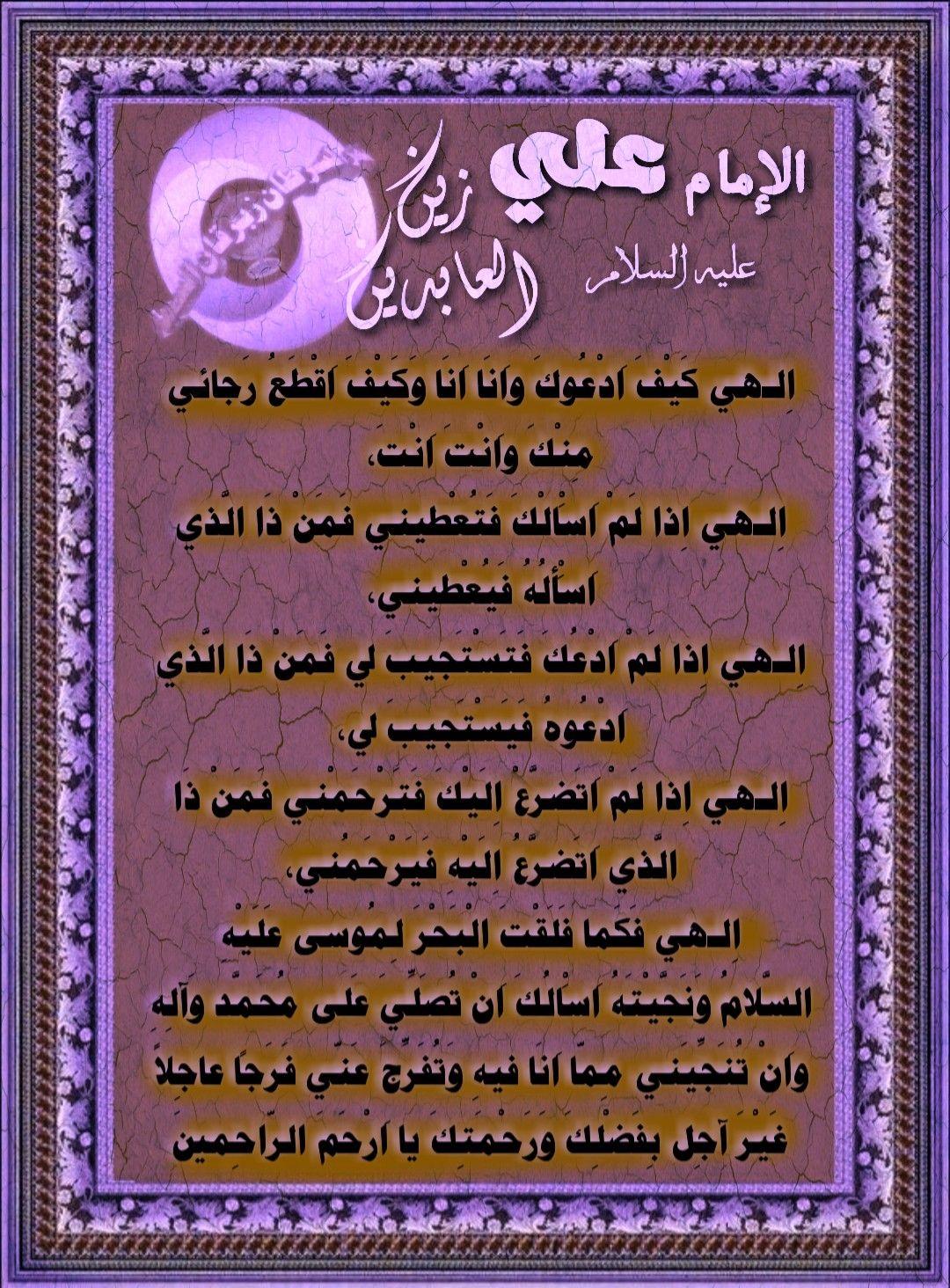 Pin By اهل البيت عليهم السلام On الامام علي زين العابدين Cards Dua