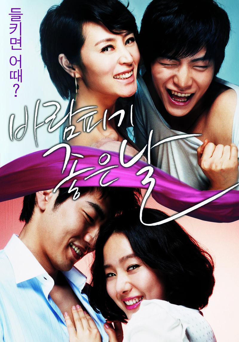 poster 영화, 한국, 한국 드라마
