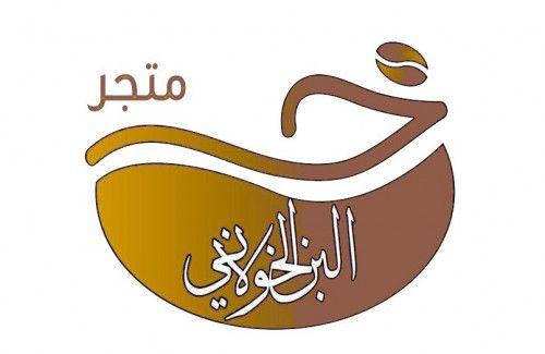 تويتر متجر البن الخولاني Dayr 2 School Logos Coffee Lover Company Logo