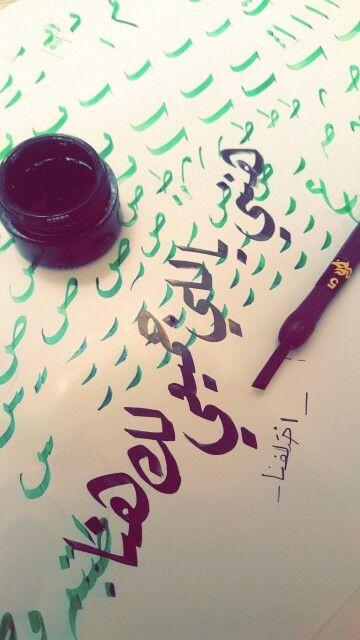 اختلفنا محمد عبده خط رقعة Calligraphy Arabic Calligraphy Arabic