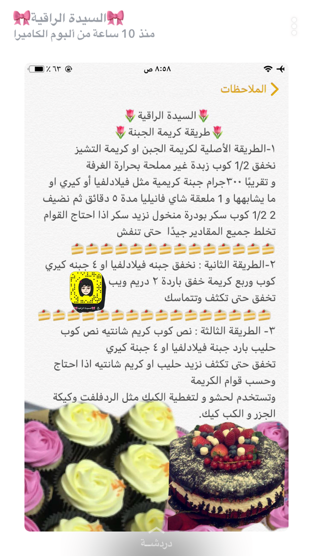 Pin By Raghd On طبخ امي Cooking Desserts Cake