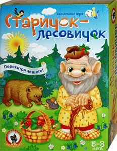 старичок-лесовичок картинки для детей