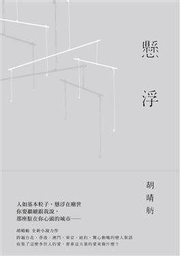 2014誠品書店閱讀職人大賞,任選三本75折起