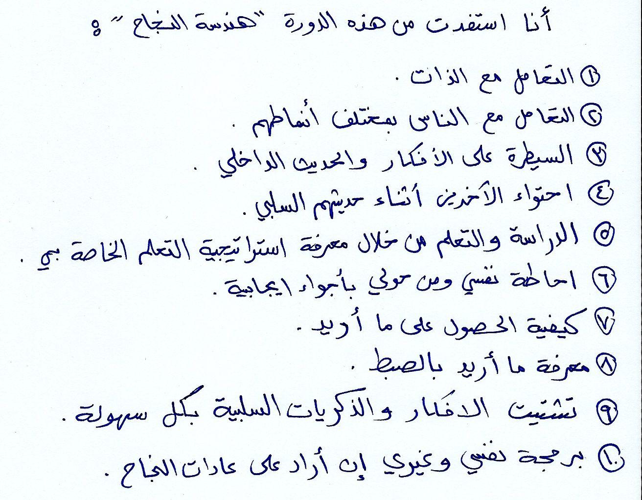 تقرير مختصر ماذا حصل بعد سنة من الدورة Math Arabic Calligraphy Math Equations