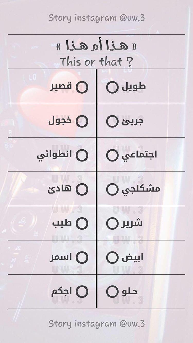 Lina A Salahaddin Movie Quotes Funny Funny Arabic Quotes Closer Quotes Movie