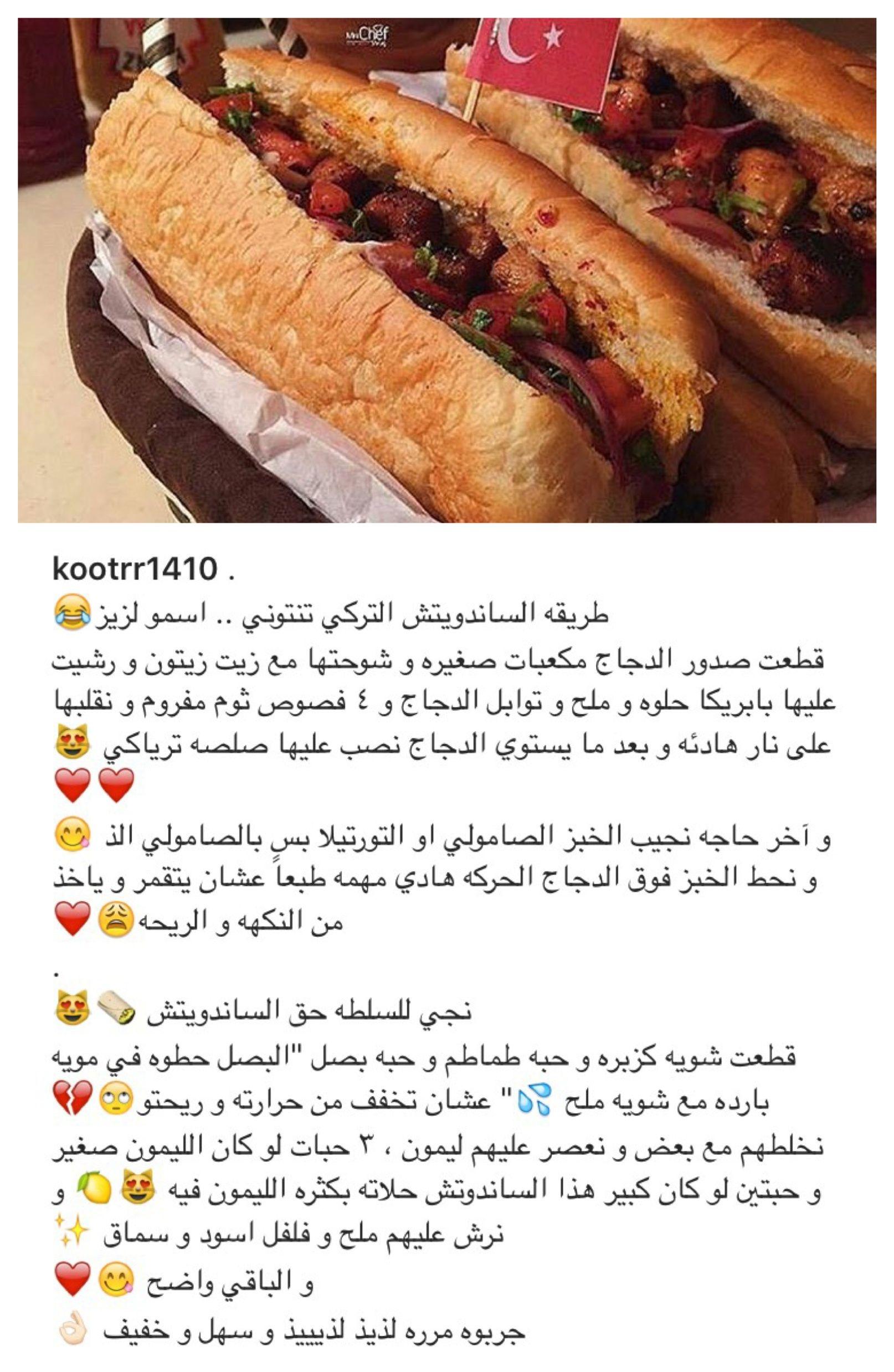 الساندوتش التركي تنتوني Hot Dog Buns Food Dog Bun