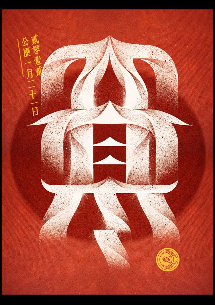 What is Typography Like in China?   Typography Inspiration ...
