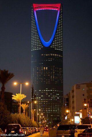 ألوان العلم الفرنسي على برج المملكة بالرياض Ramadan Background Skyscraper Photo