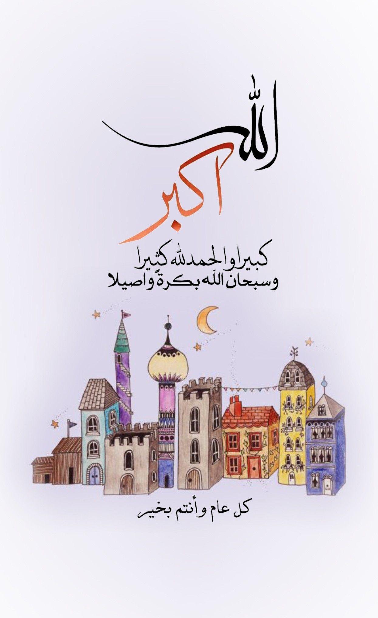 الله أكبر كبيرا والحمد لله كثيرا وسبحان الله بكرة وأصيلا كل عام وأنتم بخير Eid Greetings Eid Cards Happy Eid