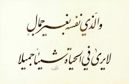 مختارات شعرية بالخط الفارسي ملتقى أهل اللغة لعلوم اللغة العربية Islamic Calligraphy Islamic Calligraphy Painting Arabic Calligraphy