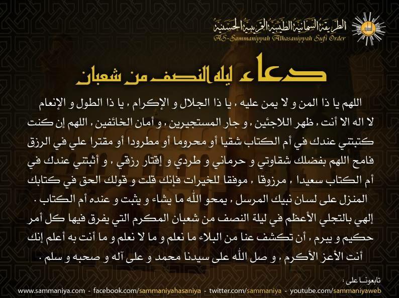 دعاء ليلة النصف من شعبان Islamic Quotes Quran Quran Quotes Quotations