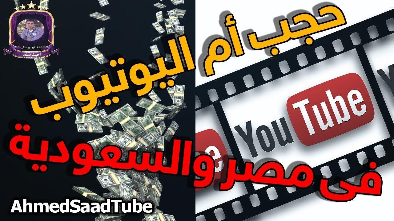 حجب أم اليوتيوب فى ام الدنيا مصر لمدة 30 يوم Company Logo Tech Company Logos Logos