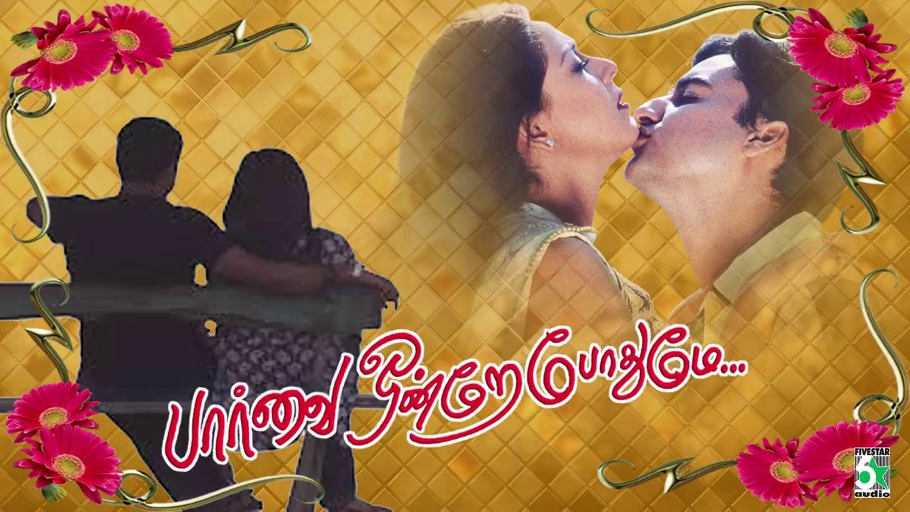 Paarvai Ondre Podhume Super Hit Famous Audio Jukebox Movie Songs Jukebox Music Director