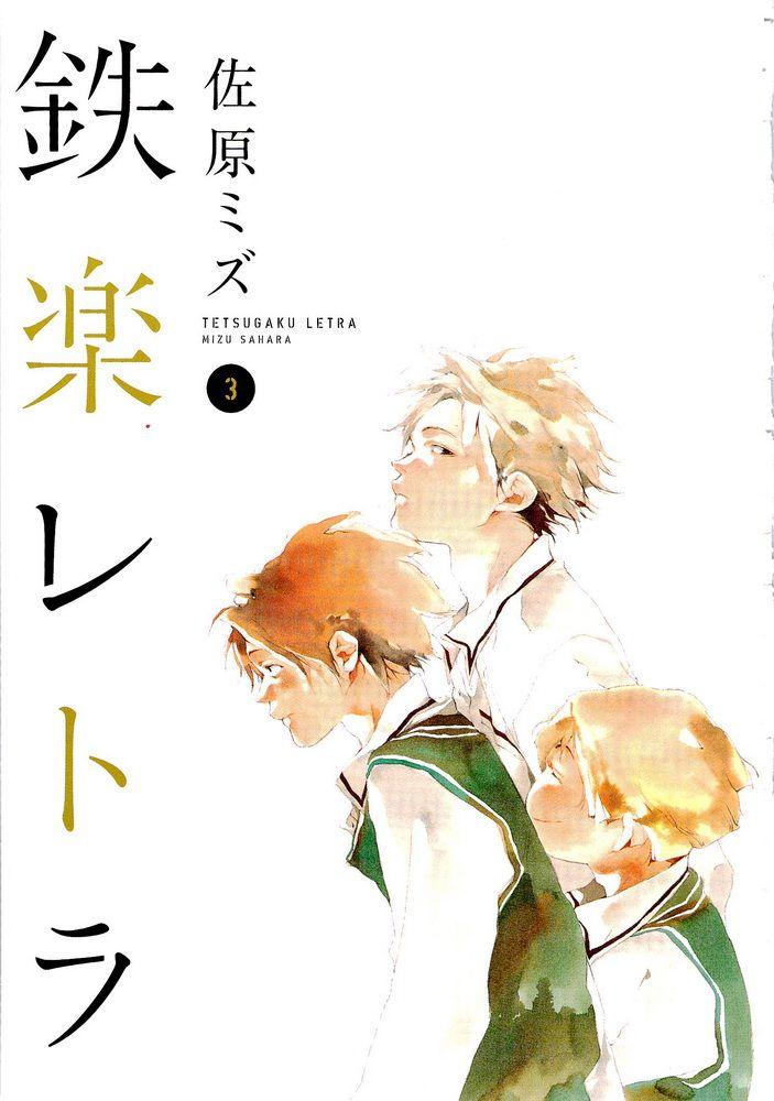 manga, review, tetsugaku letra