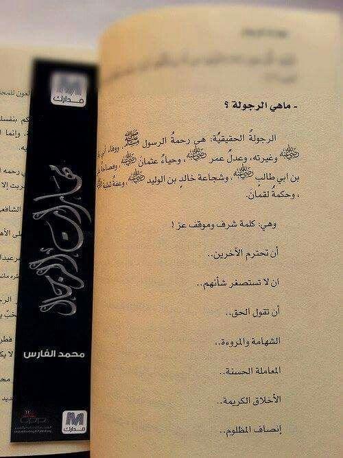 معنى الرجولة Love Words Life Words Arabic Quotes
