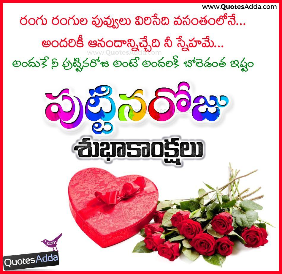 NiceTeluguBirthdayIMagesforFriendsJULY04QuotesAdda – Telugu Birthday Greetings