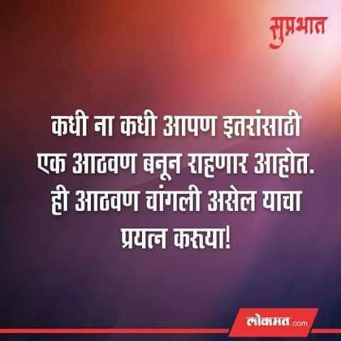 Marathi With Images Daily Inspiration Quotes Marathi Quotes