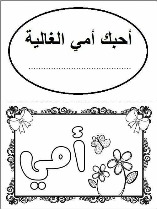 Pin By محمد عصام الدين On التحضيري Arabic Alphabet For Kids Learning Arabic Islamic Kids Activities