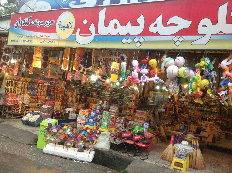 Chalous / IRAN
