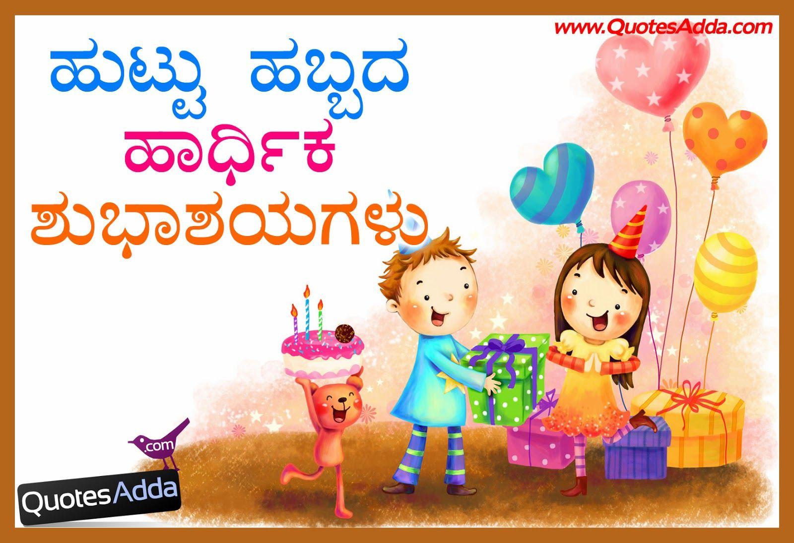 Kannada Birthday Wishes Http Www Happybirthdaywishesonline Com