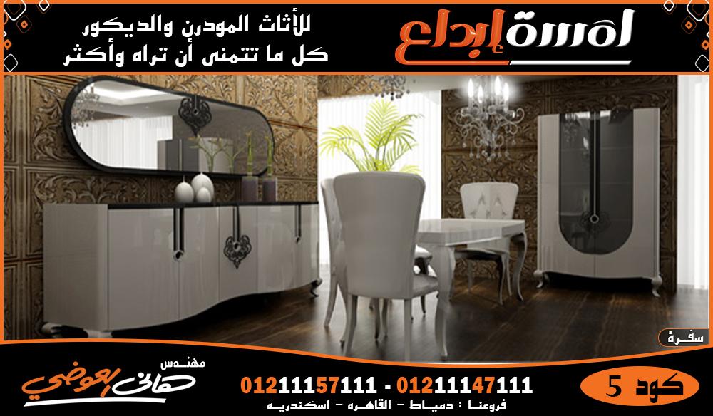 احدث كتالوجات غرف سفرة كاملة بتصميمات مودرن للمساحات الصغيرة اثاث مودرن Modern Turkish Furniture Bathroom Bathtub