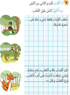 ملفات رقمية قصة الغراب والثعلب الحمامة و النملة صابر والعص Words Word Search Puzzle Blog Posts