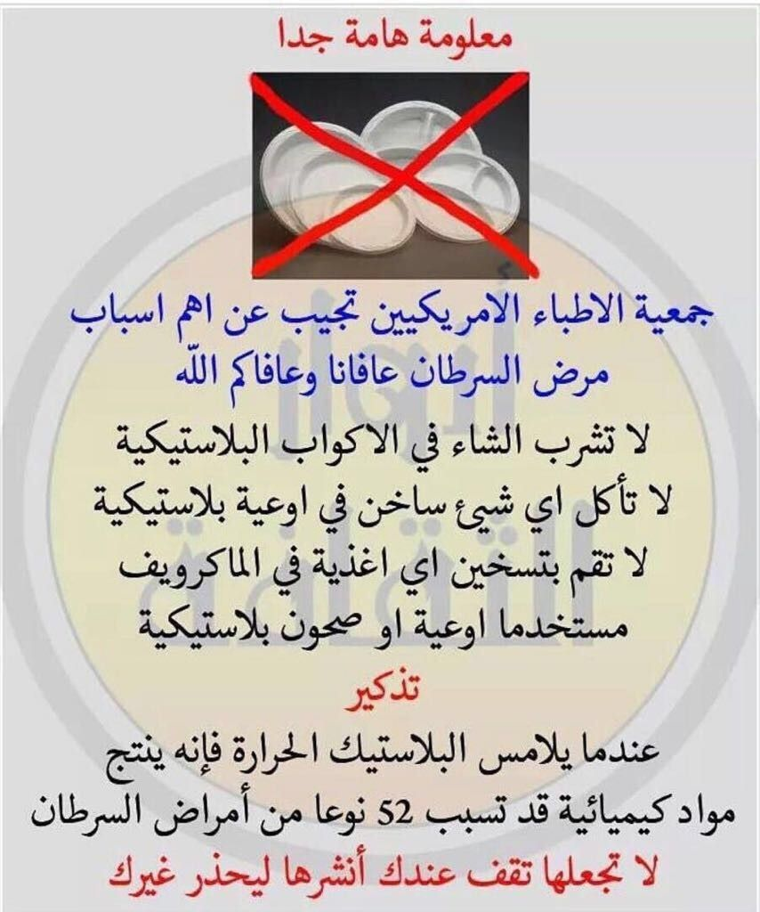 Pin By Amira Nazih On أعشاب وعلاجات How To Stay Healthy Health Fitness Health