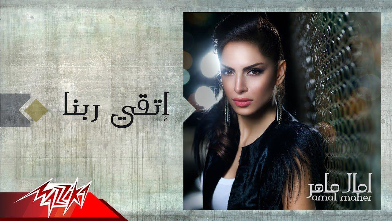 Eteaay Rabena Feya Amal Maher اتقى ربنا فيا امال ماهر Music Movie Posters Songs
