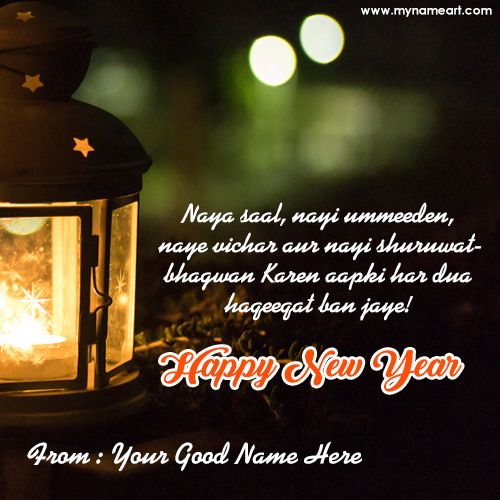 write my name on beautiful greeting card pictures for 2017 best wishes for allonline name writing happy new year 2017 message imagelantern close up view