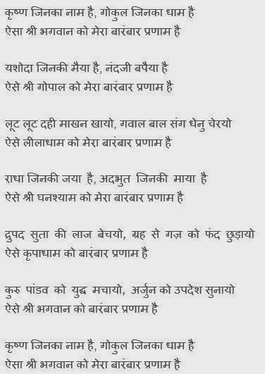 bhajan krishna jinka naam