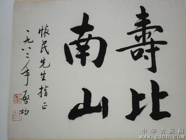 寿比南山 - Google 検索
