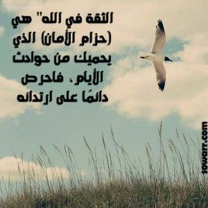 الثقة في الله Quotes Words Islam