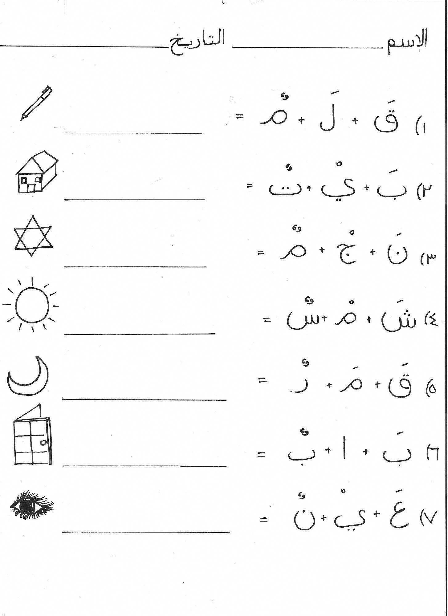 Alphabet Worksheet Graphics