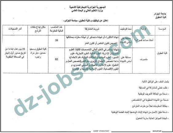 اعلان توظيف 16 أستاذ مساعد قسم ب بكلية الحقوق جامعة الجزائر 2019 Math Job Math Equations