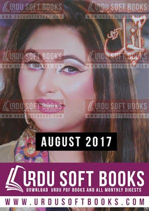 Aanchal Digest December 2017
