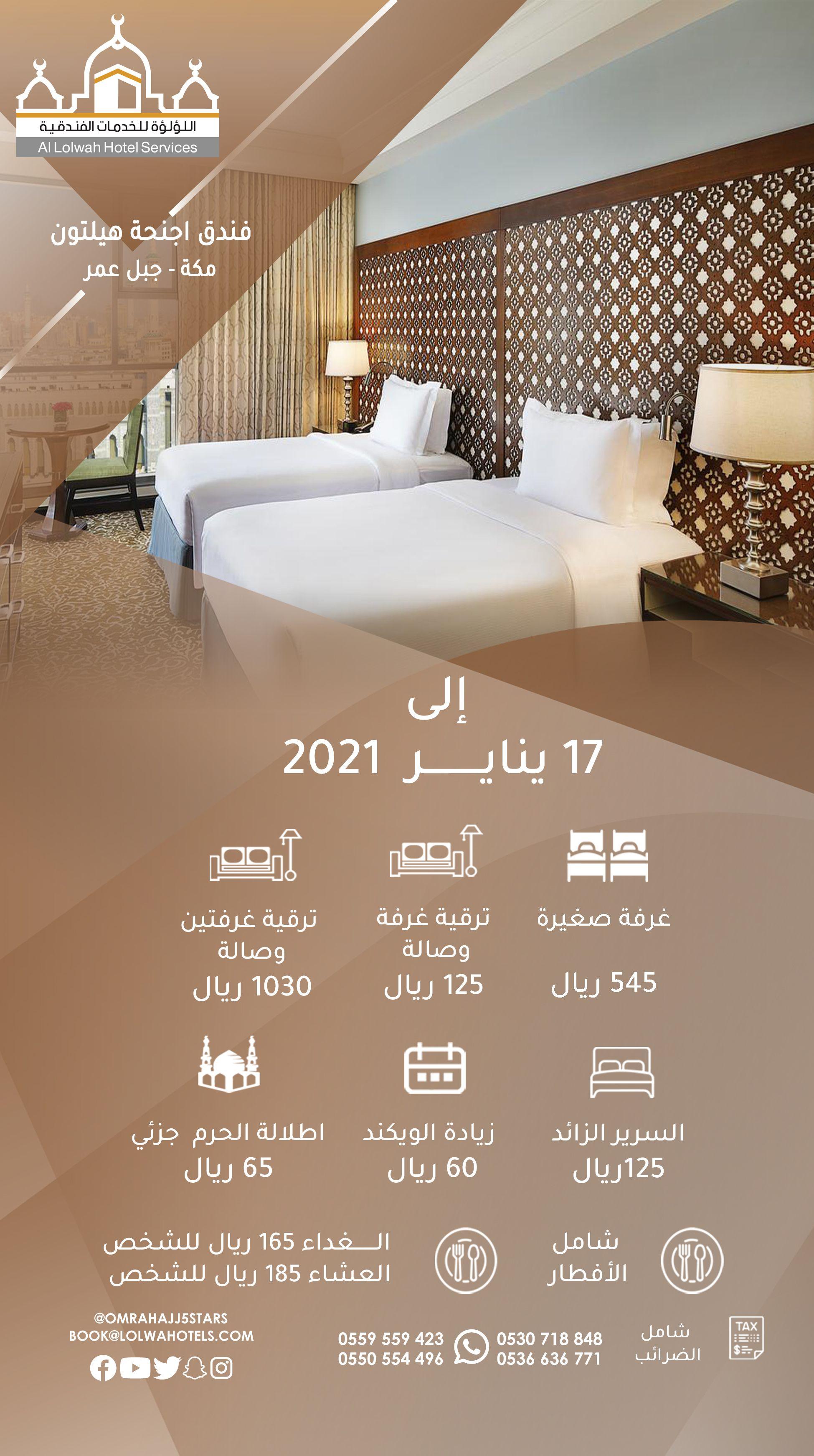 غرفة شخصين 545 ريال شامل وجبة الإفطار في فندق اجنحة هيلتون مكة الموقع جبل عمر In 2021 Home Decor Furniture Outdoor Furniture