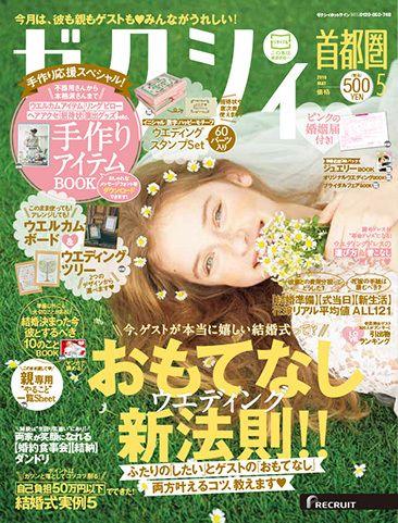 ゼクシィ首都圏版5月号に雅-miyabi-掲載中!