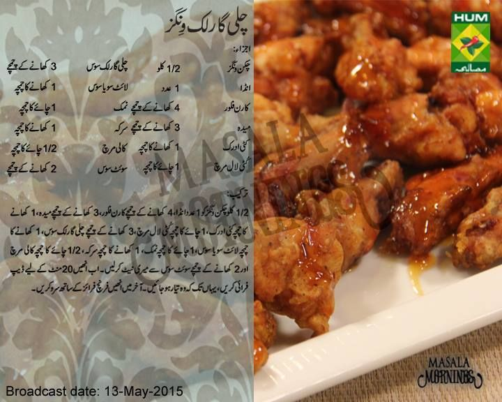 Chili garlic wings shireen anwar recipe in urdug 720576 chili garlic wings shireen anwar recipe in urdu forumfinder Choice Image