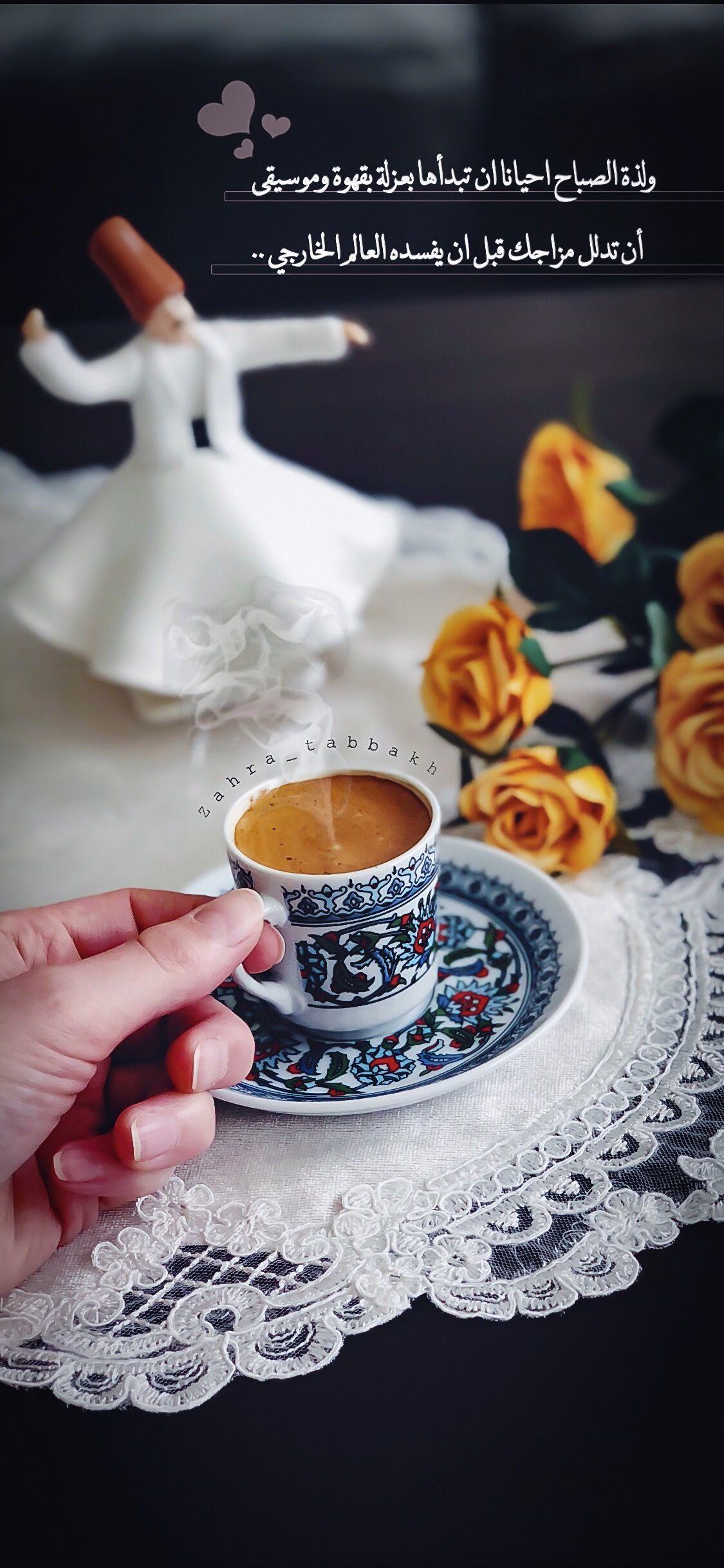 قهوة قهوتي رمزيات بيسيات صباح My Coffee Coffee Lover Cool Words