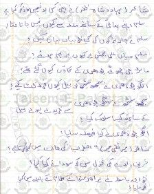 9th Class Urdu Compulsory Guess Paper 2017 Urdu Paper This Or