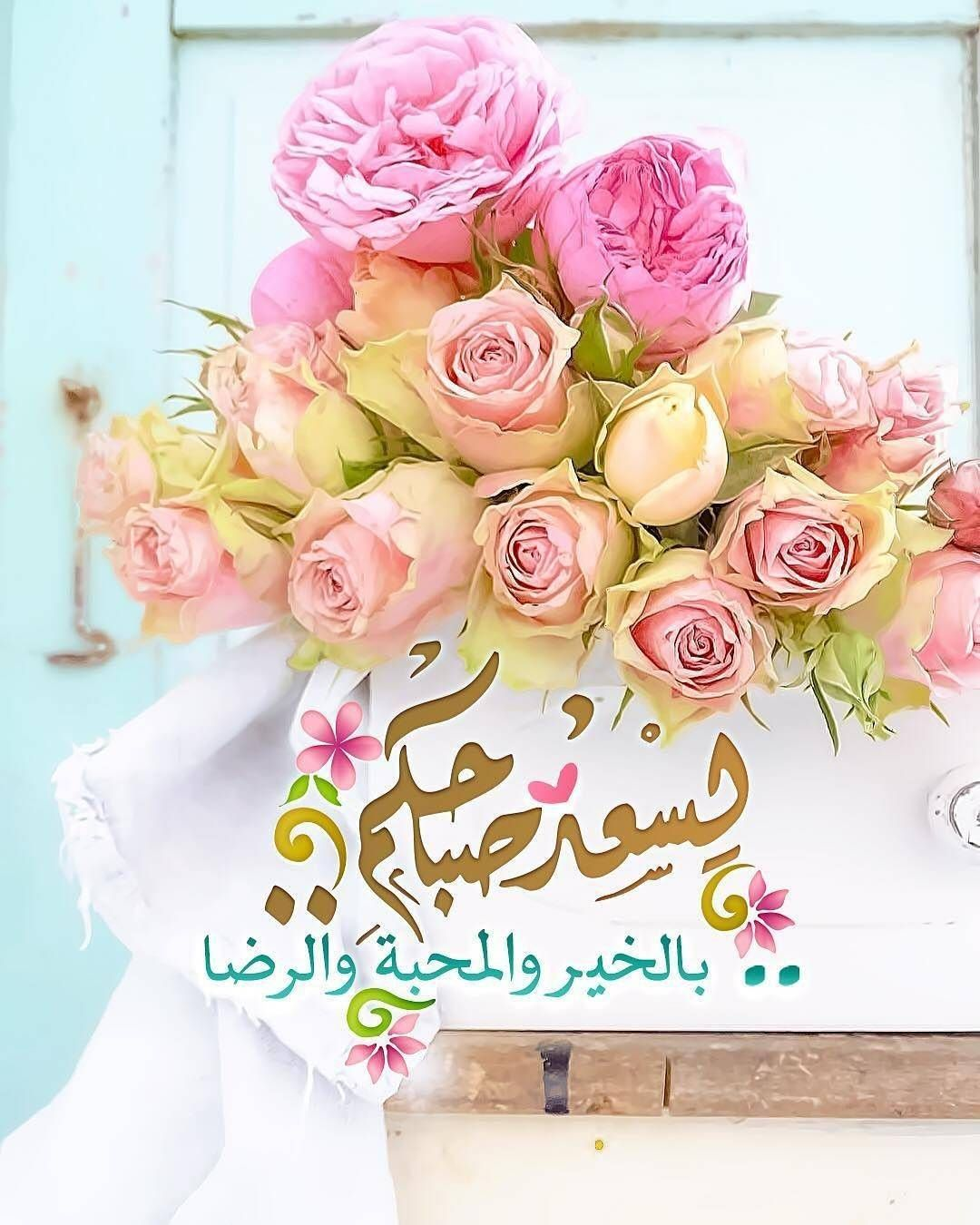 صباح الخيرات والمسرات صباح الورد صباح Beautiful Morning Messages Good Morning Beautiful Flowers Good Morning Images Flowers