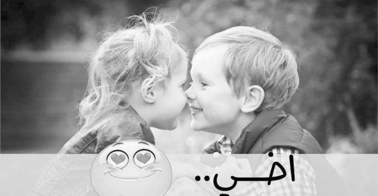 كلام جميل عن الاخ الصغير وخواطر تصف غلاوة الاخ Couple Photos Scenes Photo