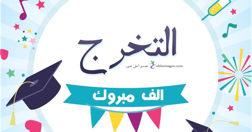 صور تخرج 2021 رمزيات مبروك التخرج Graduation Images Graduation Pictures Graduation Decorations