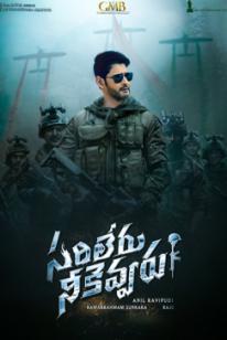 Sarileru Neekevvaru Box Office Collection Worldwide Share In 2020 Telugu Movies Download Telugu Movies Full Movies Online Free