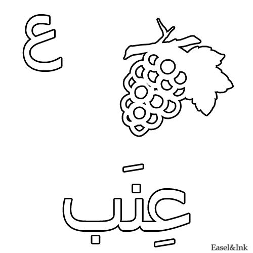 أوراق عمل تلوين للحروف Alphabet Coloring Pages Arabic Alphabet For Kids Learn Arabic Alphabet