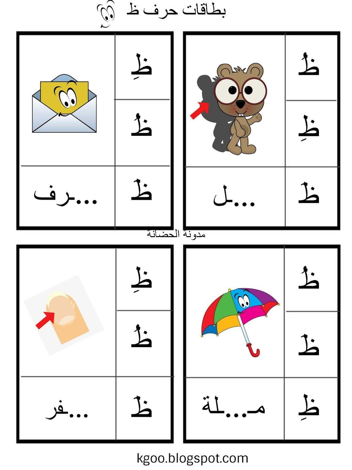 شرح حرف الظاء للاطفال مع ورقة عمل حرف ظ Pdf Arabic Alphabet For Kids Arabic Alphabet Arabic Alphabet Letters