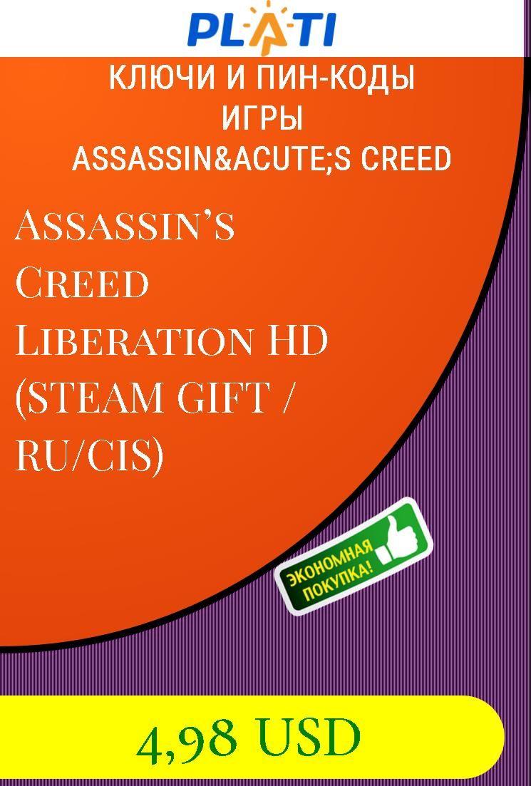 Assassin's Creed Liberation HD (STEAM GIFT / RU/CIS) Ключи и пин-коды Игры Assassin