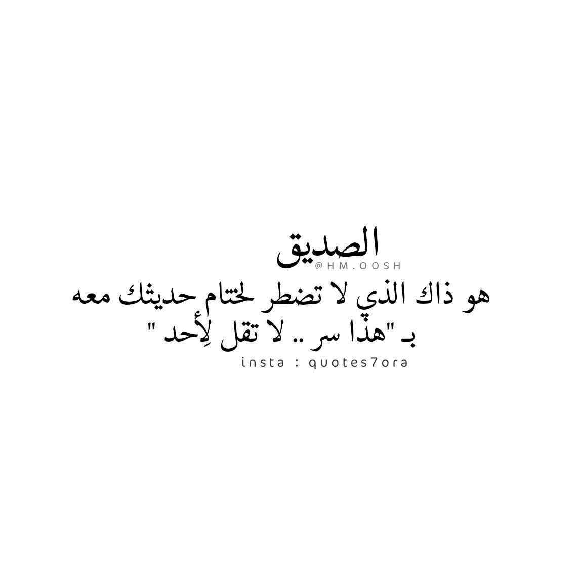 صديقي امين سري Friends Quotes Wisdom Quotes Life Appreciation Quotes