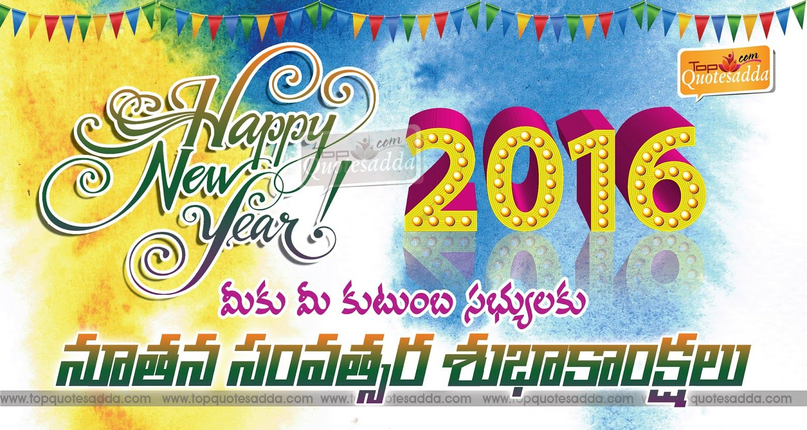 Telugu 2016 nuthana samvastara subhakankshalu images 2016 happy new happy new year 2016 telugu best greetings quotes m4hsunfo
