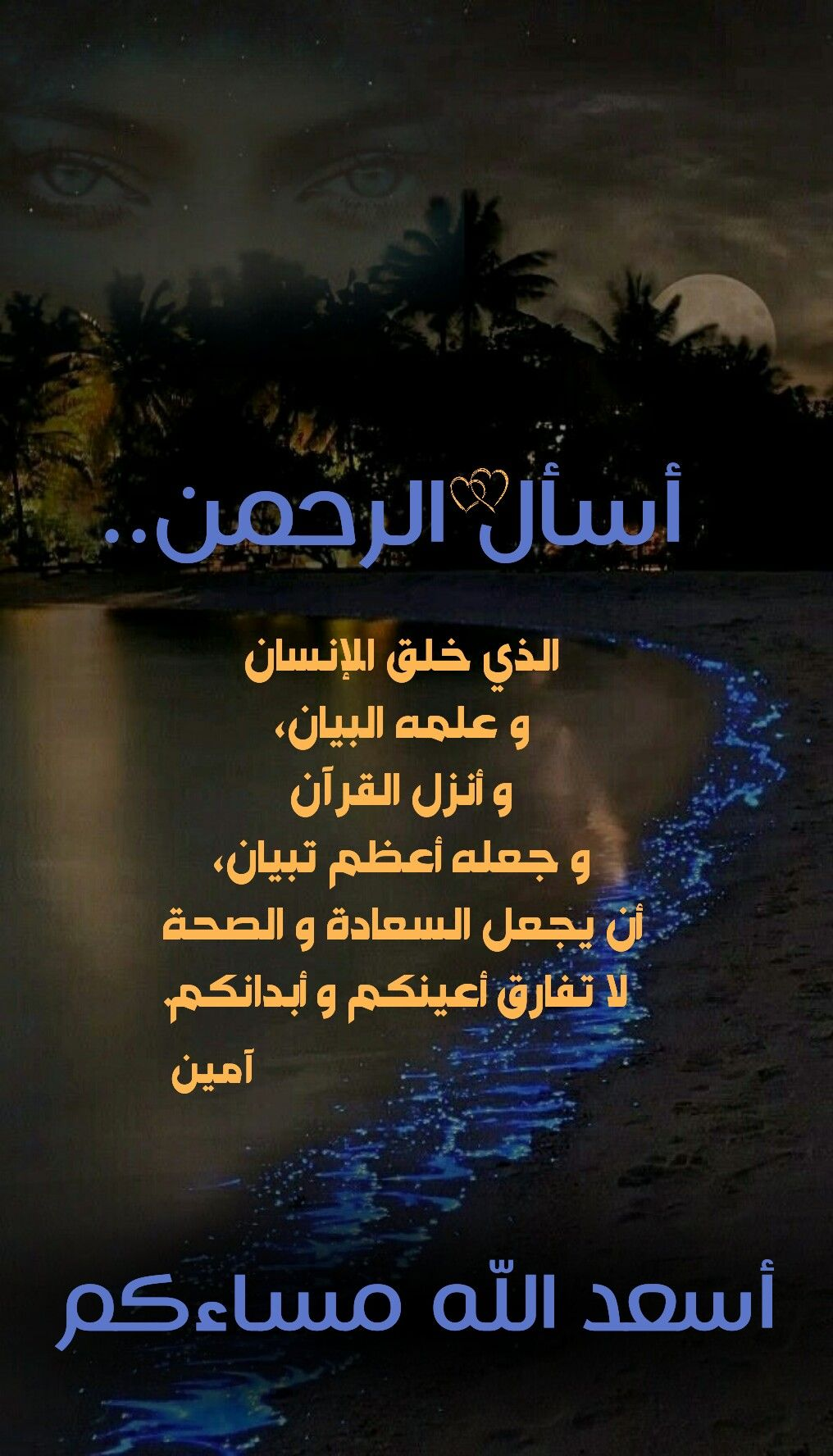 Versions Share C By Rhendy Hostta Thank You For Visiting My Pin In Pinterest Good Night Quotes Good Morning Gif Islam Facts